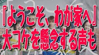 相葉雅紀主演の月9『ようこそ、わが家へ』第2話視聴率が第1話からダウン...