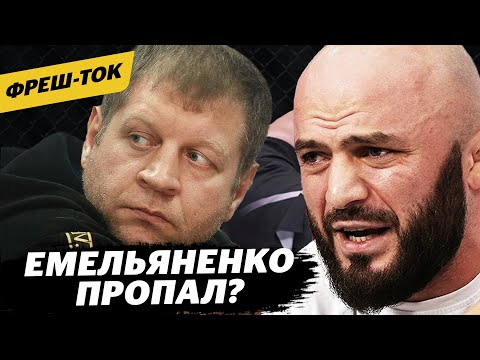 Исмаилов ответил Емельяненко УВАЖЕНИЕМ / Как ПОСЕДЕЛ Федор / Чимаев vs Конор? | Фреш-ток #8