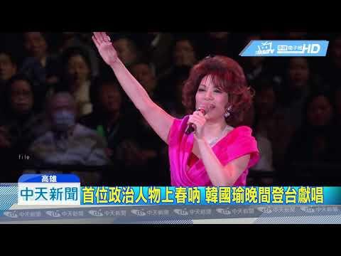 20190504中天新聞 韓國瑜春吶唱「讀你」 邀蔡琴當觀光代言人
