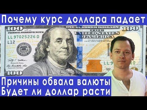 Обвал курса доллара что будет дальше с валютой прогноз курса доллара евро рубля на ноябрь 2019