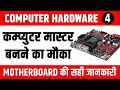 computer hardware in hindi part 4