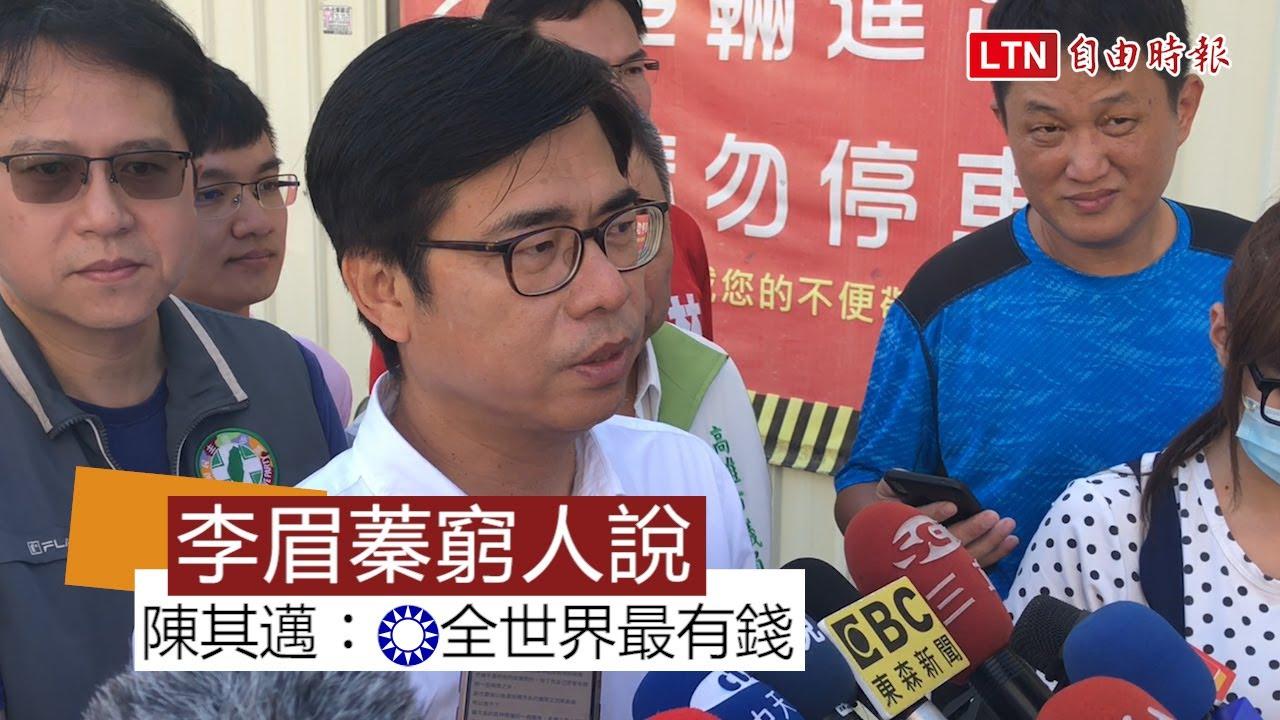 李眉蓁「窮人說」 陳其邁反嗆︰國民黨全世界最有錢