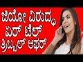 Airtel Unlimited New Offer In Kannada | ಜಿಯೋ ವಿರುದ್ಧ ಏರ್ ಟೆಲ್ ತ್ರಿಬ್ಬಲ್ ಆಫರ್ | YOYO TV Kannada News