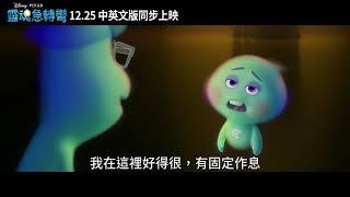 皮克斯原創《靈魂急轉彎》長版預告_今年12月25日中英文版同步上映