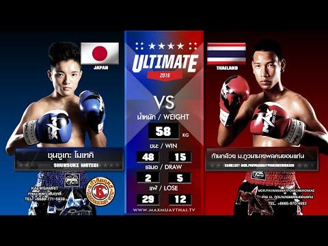(JAPAN VS THAI) Max Muay Thai Ultimate 2016 (10 JAN 16) Match 1 Shunsuke VS Kankluy