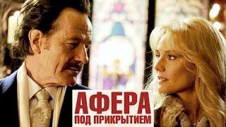 Афера под Прикрытием [2016] Русский Трейлер #2