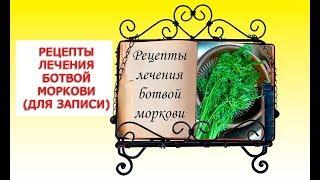 видео Морковная ботва: лечебные свойства для организма человека