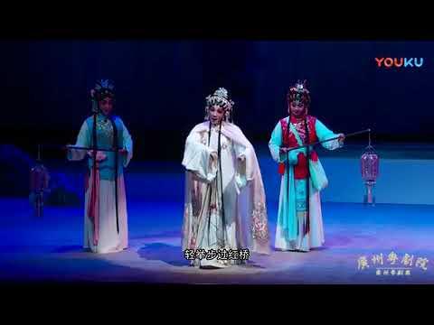 """Cantonese Opera """"Flower Envelope Meeting"""" 【粤剧】)花笺记"""