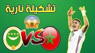 تشكيلة نارية للمنتخب المغربي أمام جزر القمر 🔥