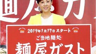 高橋真麻:新婚生活明かす「大好きな人と毎日顔を合わせられるのが結婚のよさ」 のろけ話も連発