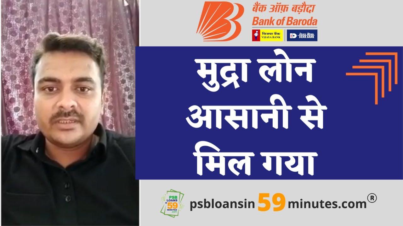 Mudra Loan Approval By Bank Of Baroda Apply Loan In 59 Minutes Loan Borrower Testimonial 52 Youtube