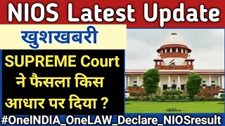Supreme Court ने किस आधार पर दिया फैसला || NIOS Supreme Court pil |nios latest news today ||VIRENDER