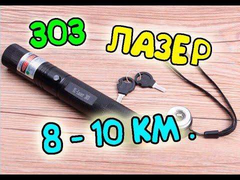 ОЧЕНЬ МОЩНЫЙ 303
