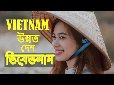 উন্নত দেশ ভিয়েতনাম | Amazing Facts about Vietnam in Bengali