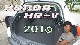 Honda HR-V 小改款火熱登場,我變了...那你呢? 試駕 -- 廖怡塵【全民瘋車Bar】131