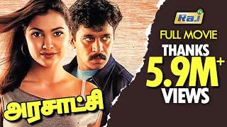 Arasatchi Tamil Full Movie | Arjun | Lara Dutta | Vivek | SV Shekher | Karan | Anandaraj | Raj TV