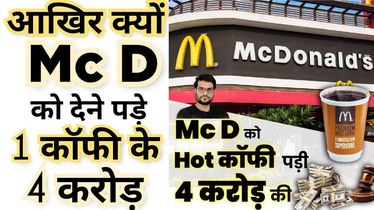 आखिर क्यों 1 कॉफी के Mc D को देने पड़े 4 करोड़ रुपये 😲 क्या थी वो गलती 😲 #a2_amazing_facts #a2