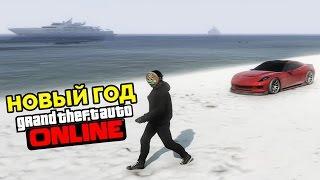 Новый год в GTA Online - выпал снег!(Праздную наступающий новый 2016 год в GTA Online: пускаю фейерверки, уничтожаю яхты, проигрываю гонки, устраиваю..., 2015-12-27T21:15:01.000Z)