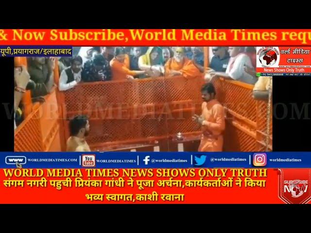 संगम नगरी पहुची प्रियंका गांधी ने पूजा अर्चना,कार्यकर्ताओं ने किया भव्य स्वागत,काशी रवाना