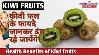 Health Benefits of Kiwi Fruits || कीवी फल के अधुभूत फायदे || Health Rank