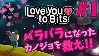 【ゆっくり実況プレイ】開始5分で泣けるゲーム!?ピュアで切ない愛をテーマにしたSFアドベンチャー Love You To Bits/ラブユートゥビッツ #01