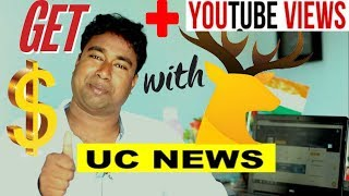 vuclip How to make money on UC News & get more Youtube Video Views