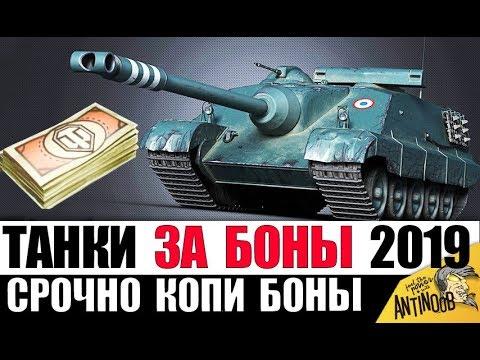 ПОВЕЗЛО ТЕМ, КТО НАКОПИЛ БОНЫ! ТАНКИ ЗА БОНЫ 2019 в World of Tanks! thumbnail