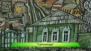 Проект ''Салтыкиада''. 17.03.2017. ИК ''Город''