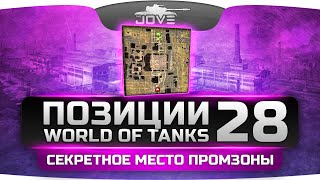 Секретная нычка на Промзоне. Нагибаторские Позиции World Of Tanks #28.