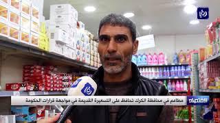 مطاعم في محافظة الكرك تحافظ على التسعيرة القديمة في مواجهة قرارات الحكومة - (29-1-2018)