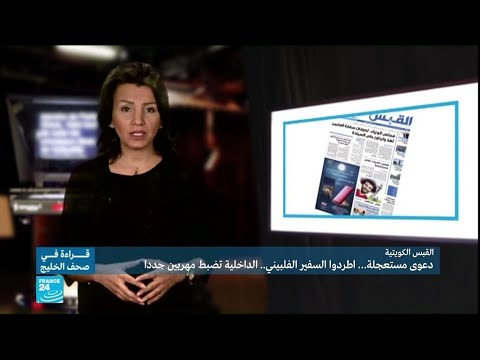 الكويت: دعوى مستعجلة... اطردوا السفير الفلبيني!!  - نشر قبل 1 ساعة