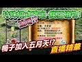 【精靈寶可夢GO】POKEMON GO 特殊招式確定-瘋狂植物&直播精華!