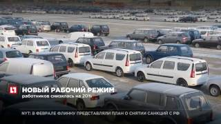 """""""АвтоВАЗ"""" возвращается к пятидневной рабочей неделе"""