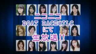 新鋭アイドル選抜総選挙特設サイト≫ http://www.boatrace-special.jp/20...