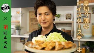 【だしとスパイスの魔法】厚切り豚のオイスターステーキ