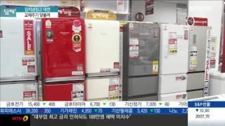 김치냉장고 경쟁 '후끈'...'1…