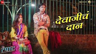 Devaji Cha Daan | Rampaat | Ravi Jadhav | Abhinay Berde & Kashmira Pardeshi | Saurabh Salunke