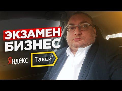 Сдача #экзамена на премиальные тарифы Яндекс такси/StasOnOff