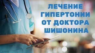 Секреты лечения гипертонии от доктора Шишонина