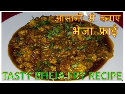 Bheja fry recipe by food junction youtube bheja fry recipe by food junction forumfinder Image collections