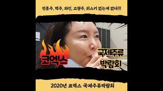 2020 코엑스 국제주류박람회 / 있는 술 다 마셔보기…