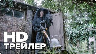 Фантастическая любовь и где ее найти (2017) - Русский трейлер [HD] | Комедия