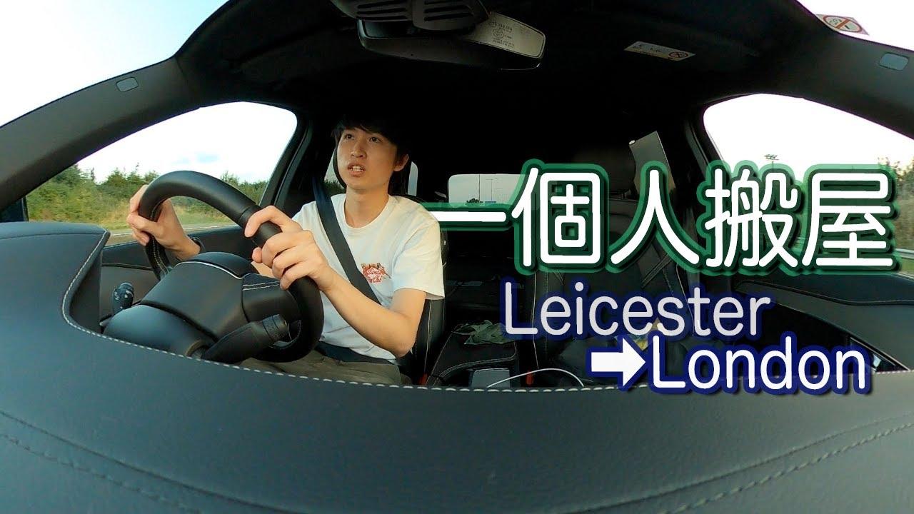 由Leicester到倫敦 一個人搬屋 英國第一次租車 夜晚炒車最後賠幾錢? #Volvo #XC90