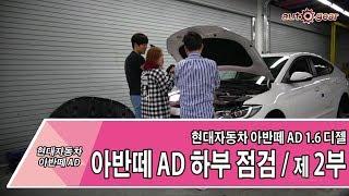 [오토기어] 현대자동차 아반떼 AD 1.6 디젤 하부 점검 - 제 2부 thumbnail