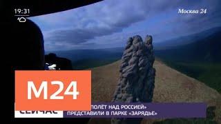 """Фильм """"Полет над Россией"""" представили в парке """"Зарядье"""" - Москва 24"""