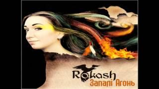 Rokash - Дзеці паўночнага ветру (Dzieci paŭnočnaha vietru)