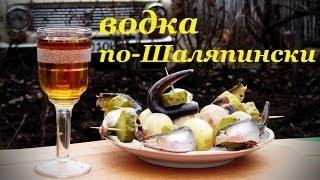 Водка по-Шаляпински, рецепт настойки на водке