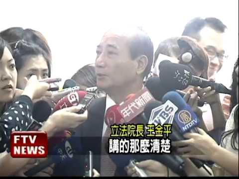 王金平察全拒用警察權 傳藍內訌-民視新聞