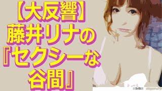 """藤井リナのセクシーな""""谷間""""、大胆露出に大反響。 モデルの藤井リナ(31..."""