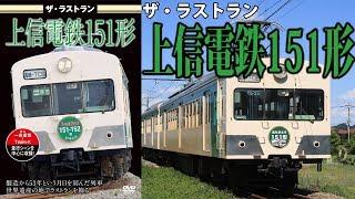 ザ・ラストラン 上信電鉄151形 VKL-085